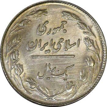 سکه 1 ریال 1364 (1 مبلغ باریک) - MS61 - جمهوری اسلامی