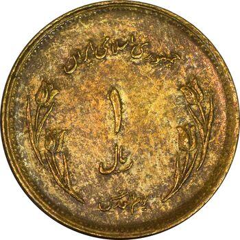 سکه 1 ریال 1359 قدس - برنز - EF45 - جمهوری اسلامی