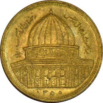 سکه 1 ریال 1359 قدس - برنز - AU50 - جمهوری اسلامی