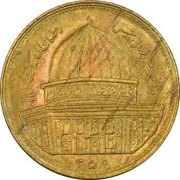 سکه 1 ریال 1359 قدس - برنز - AU55 - جمهوری اسلامی