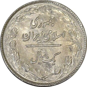 سکه 1 ریال 1361 (شبح پشت سکه) - AU58 - جمهوری اسلامی