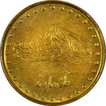 سکه 1 ریال 1371 دماوند - MS61 - جمهوری اسلامی