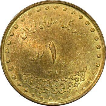 سکه 1 ریال 1371 دماوند - MS62 - جمهوری اسلامی