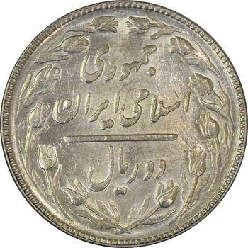 سکه 2 ریال 1366 - AU - جمهوری اسلامی