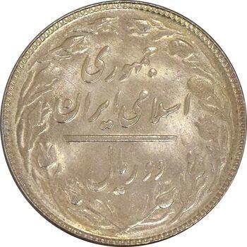 سکه 2 ریال 1367 - MS61 - جمهوری اسلامی