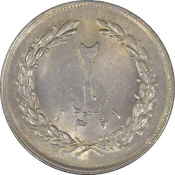 سکه 2 ریال 1361 - AU58 - جمهوری اسلامی