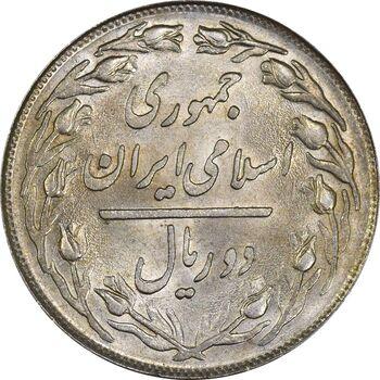 سکه 2 ریال 1358 - UNC - جمهوری اسلامی
