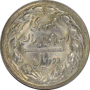 سکه 2 ریال 1363 (لا اسلامی کوتاه) - UNC - جمهوری اسلامی