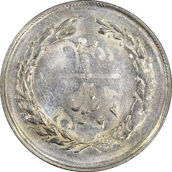 سکه 2 ریال 1362 (انعکاس روی سکه) - MS62 - جمهوری اسلامی