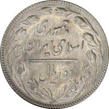 سکه 2 ریال 1366 (مکرر تاریخ) - MS63 - جمهوری اسلامی