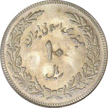 سکه 10 ریال 1358 اولین سالگرد (کنگره دور بزرگ) - MS61 - جمهوری اسلامی