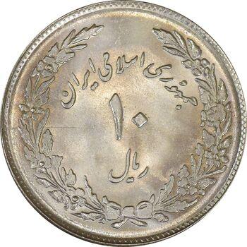 سکه 10 ریال 1358 اولین سالگرد - MS65 - جمهوری اسلامی