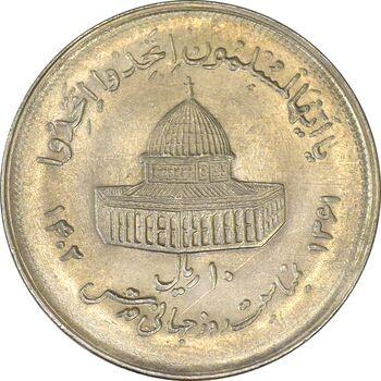 سکه 10 ریال 1361 قدس بزرگ (تیپ 2) - MS62 - جمهوری اسلامی