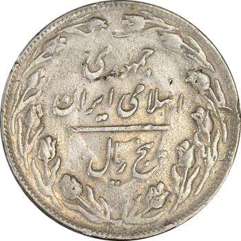 سکه 5 ریال 1361 (1 بلند) - ضمه با فاصله - VF30 - جمهوری اسلامی