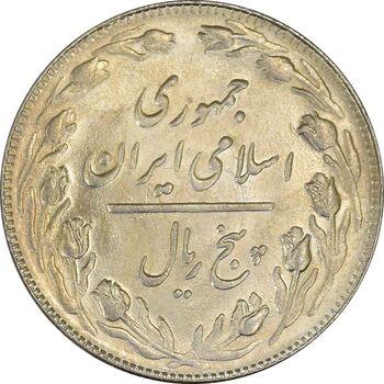 سکه 5 ریال 1364 (مکرر تاریخ) - MS62 - جمهوری اسلامی