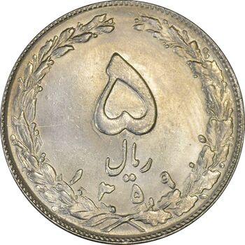 سکه 5 ریال 1359 (مکرر روی سکه) - MS61 - جمهوری اسلامی