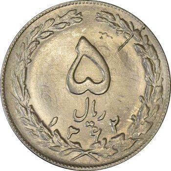 سکه 5 ریال 1362 (انعکاس) - MS62 - جمهوری اسلامی