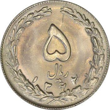 سکه 5 ریال 1362 - MS63 - جمهوری اسلامی