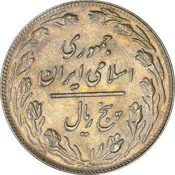 سکه 5 ریال 1362 - AU55 - جمهوری اسلامی