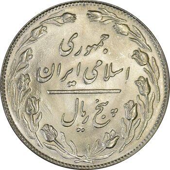 سکه 5 ریال 1359 - MS63 - جمهوری اسلامی