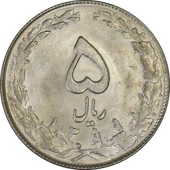 سکه 5 ریال 1359 - UNC - جمهوری اسلامی
