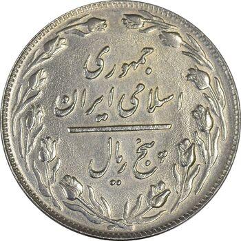 سکه 5 ریال 1359 - AU - جمهوری اسلامی