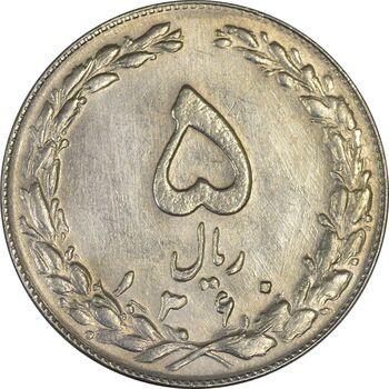 سکه 5 ریال 1360 - UNC - جمهوری اسلامی