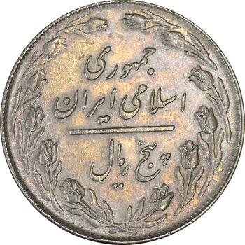 سکه 5 ریال 1360 - AU - جمهوری اسلامی