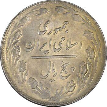 سکه 5 ریال 1363 - UNC - جمهوری اسلامی