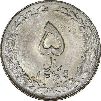سکه 5 ریال 1364 - UNC - جمهوری اسلامی