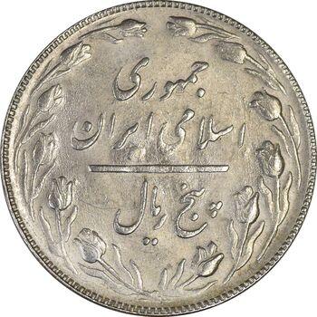 سکه 5 ریال 1365 (تاریخ بزرگ) - AU - جمهوری اسلامی