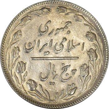 سکه 5 ریال 1367 - AU - جمهوری اسلامی