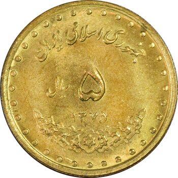 سکه 5 ریال 1375 حافظ - UNC - جمهوری اسلامی