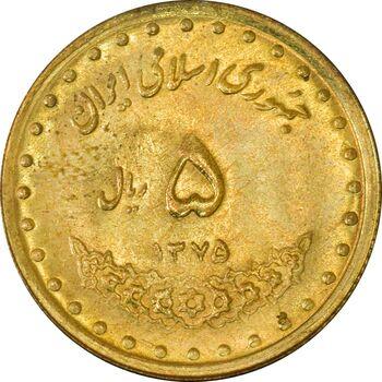 سکه 5 ریال 1375 حافظ - AU - جمهوری اسلامی