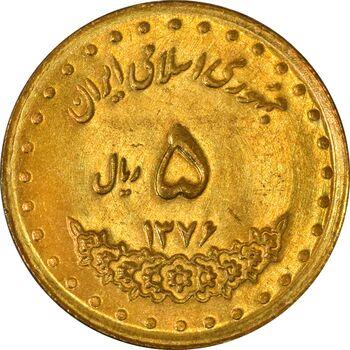 سکه 5 ریال 1376 حافظ - UNC - جمهوری اسلامی