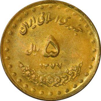 سکه 5 ریال 1377 حافظ - AU - جمهوری اسلامی
