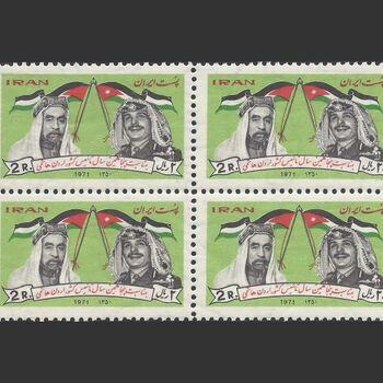 تمبر سالروز کشور اردن هاشمی 1350 - محمدرضا شاه