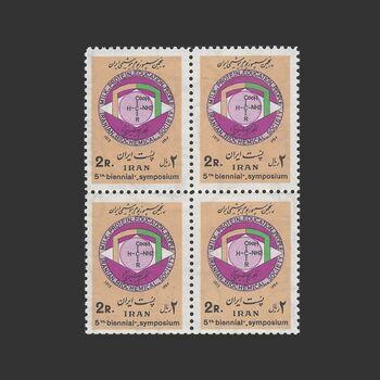 تمبر سمپوزیوم بیوشیمی 1354 - محمدرضا شاه