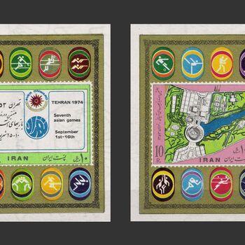 تمبر بازی های آسیایی (4) 1353 - محمدرضا شاه