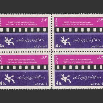 تمبر فستیوال فیلم کودک 1345 - محمدرضا شاه