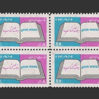 تمبر هفته کتاب 1344 - محمدرضا شاه