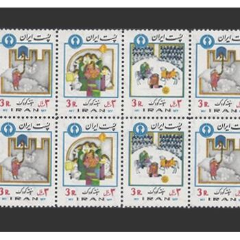 تمبر روز کودک (9) 1356 - محمدرضا شاه