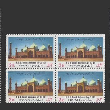 تمبر همکاری عمران منطقه ای (3) 1350 - محمدرضا شاه