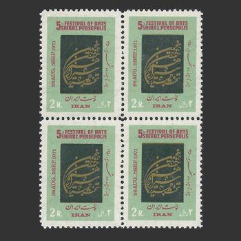 تمبر جشن هنر شیراز (4) 1350 - محمدرضا شاه