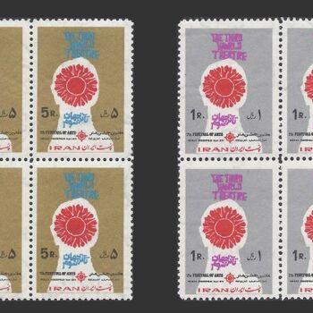 تمبر جشن هنر شیراز (6) 1352 - محمدرضا شاه