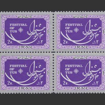 تمبر جشنواره حماسی طوس 1354 - محمدرضا شاه