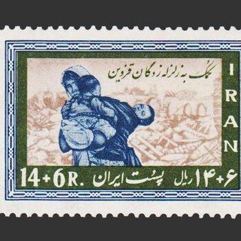 تمبر کمک به زلزله زدگان 1341 - محمدرضا شاه