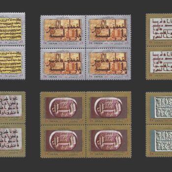 تمبر پیدایش و چگونگی خط در ایران (3) 1352 - محمدرضا شاه