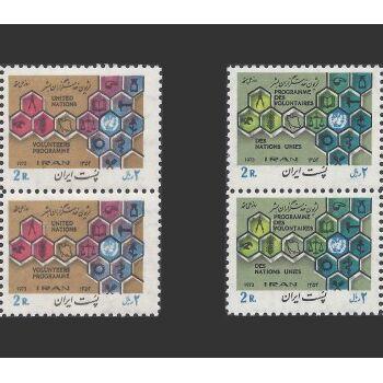 تمبر روز ملل متحد (20) 1352 - محمدرضا شاه