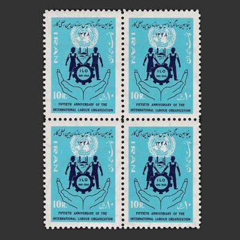 تمبر سالگرد سازمان بین المللی کار 1348 - محمدرضا شاه